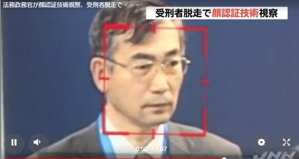 """日本欲引进面部识别技术应对""""无墙监狱""""越狱问题 网民:先把墙安上"""