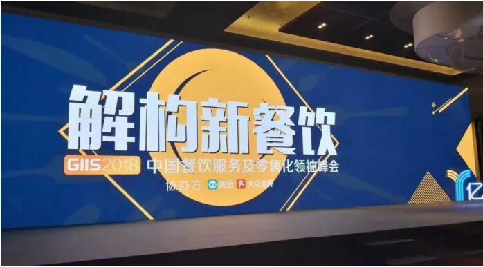 中国餐饮服务及零售化领袖峰会报道:雅座用实力践行新餐饮