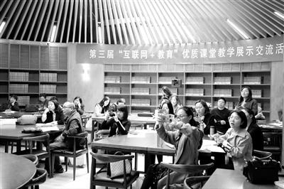 第三届清华基础教育高峰论坛的思想交汇