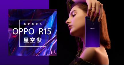 OPPO R15星空紫特别版即将开售 拍照功能也是一大亮点