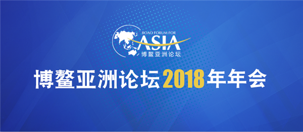开放创新的亚洲为世界的繁荣发展做出贡献