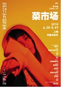 """李宇春办艺术展颠覆""""菜市场"""" 上海站巡演巡展并行开启"""