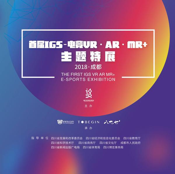 IGS首届VR/AR/MR+竞技娱乐特展明日启幕 揭示业界四大趋势