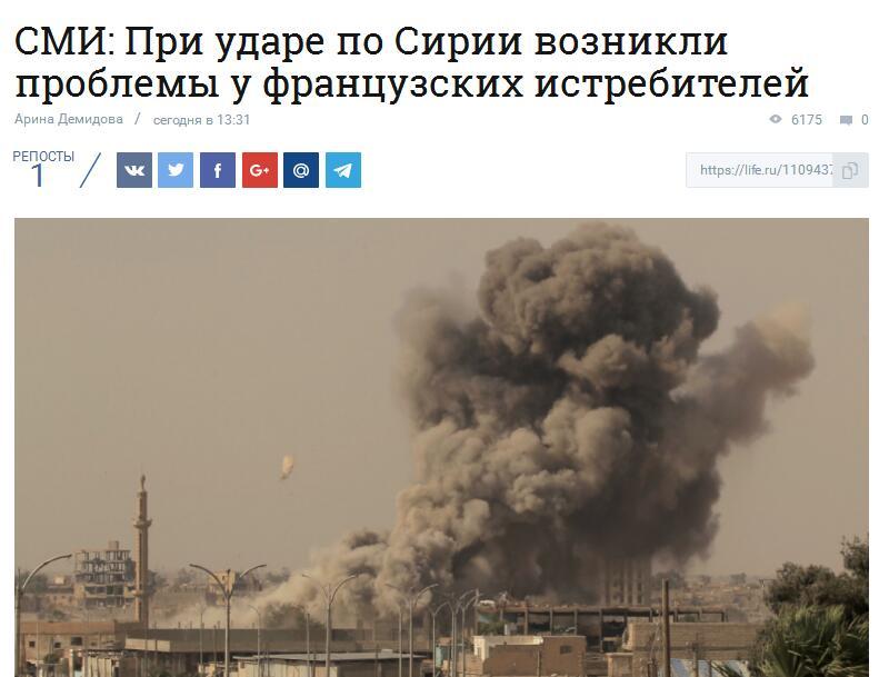 """俄媒:法军打击叙利亚时发生技术故障 出现4枚""""哑弹"""""""