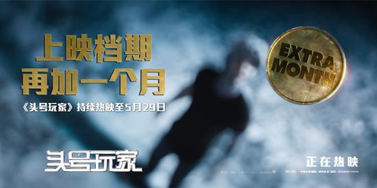 《头号玩家》公映秘钥延期一个月  梦幻征程继续