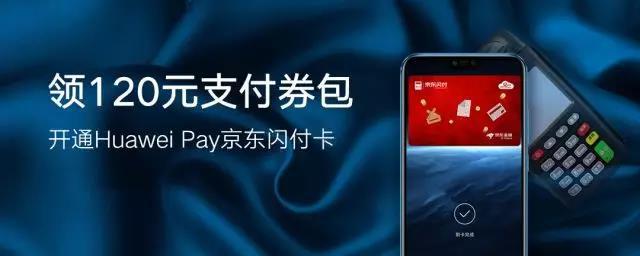 胡歌代言会变色的荣耀10新上市 Huawei Pay送120元礼包