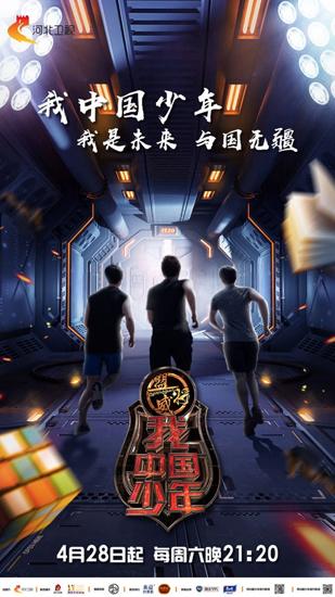 《我中国少年》定档4.28 科研巨匠倾情加盟