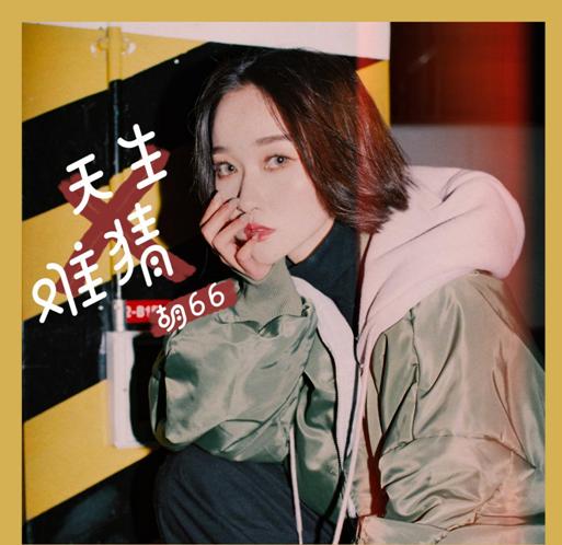 """胡66新曲发布""""现象级""""神曲再度来袭"""