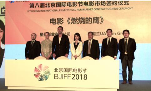 《燃烧的鹰》签约仪式闪耀北京国际电影节