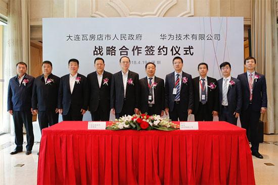 大连瓦房店市与华为达成战略合作 共同推进云产业发展