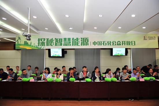 中石化河南分公司成功举行2018年公众开放日活动