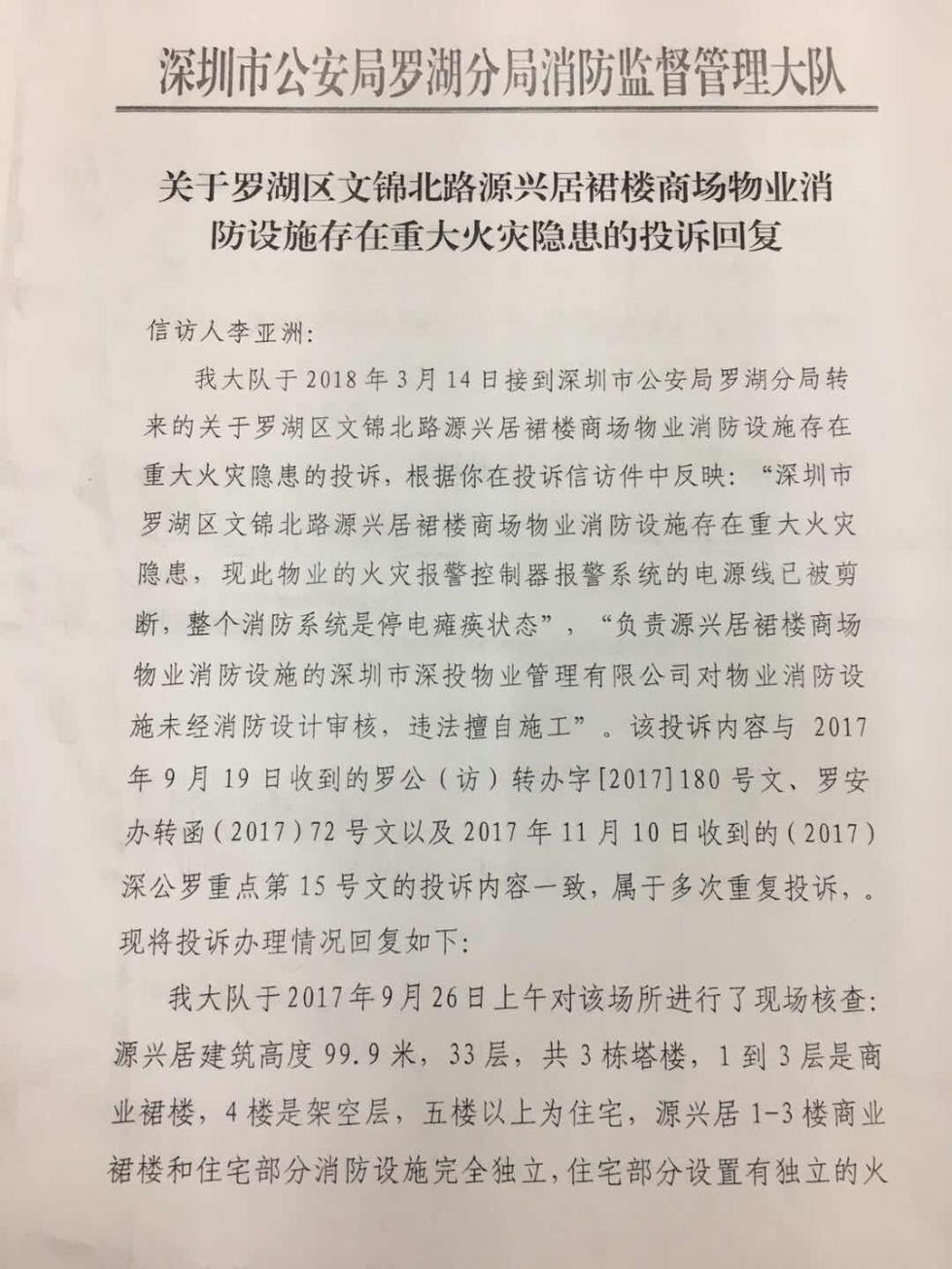 """深圳国企对外租赁瑕疵房产 民企""""踩雷""""苦诉十年"""