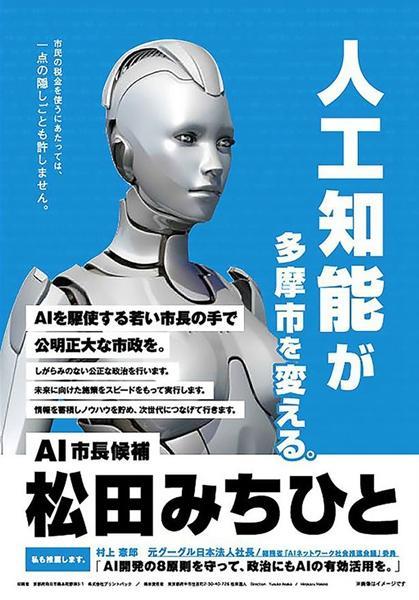 机器人参加日本市长选举 承诺:将对市民一视同仁