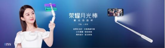 419荣耀10震撼发布,荣耀潮配新品同台亮相,惊艳全场!