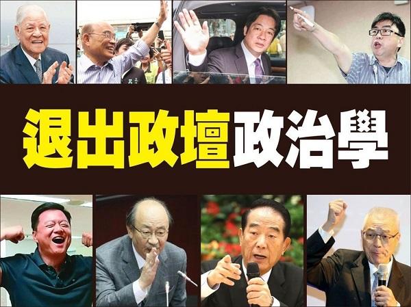 """台媒盘点政治人物喊""""退出政坛""""六模式 原来都是嘴炮!"""