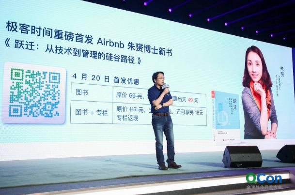 极客时间重磅首发 Airbnb 朱赟博士新书