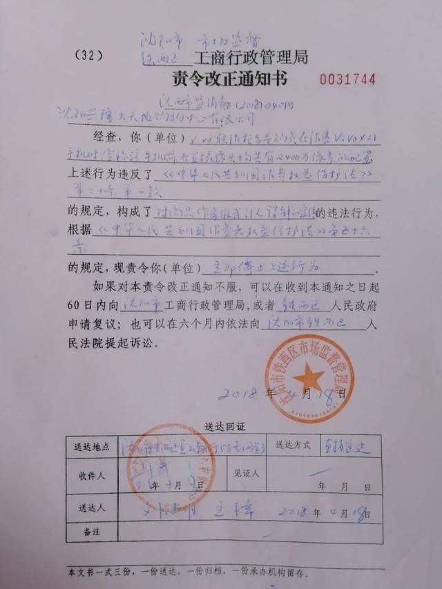 导购推销X21涉嫌虚假宣传 vivo遭工商部门处罚