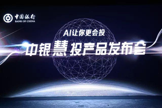 """中国银行发布""""中银慧投"""",正式进军智能投资顾问市场"""
