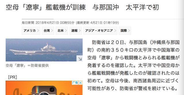 辽宁舰庞大编队在台湾附近遭遇日本舰机!歼15起飞