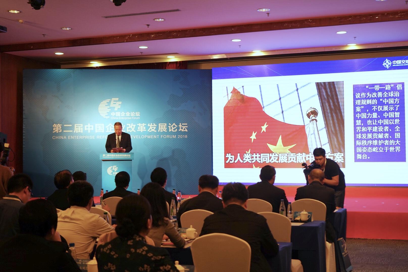 """中国企业改革发展论坛——""""一带一路""""共建共享新模式"""