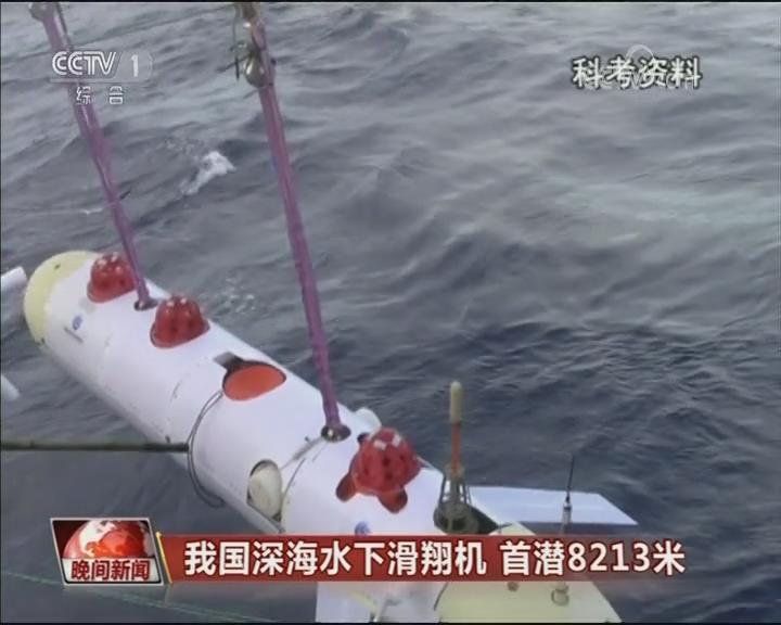 8213米!中国深海无人深潜器下潜深度创世界纪录