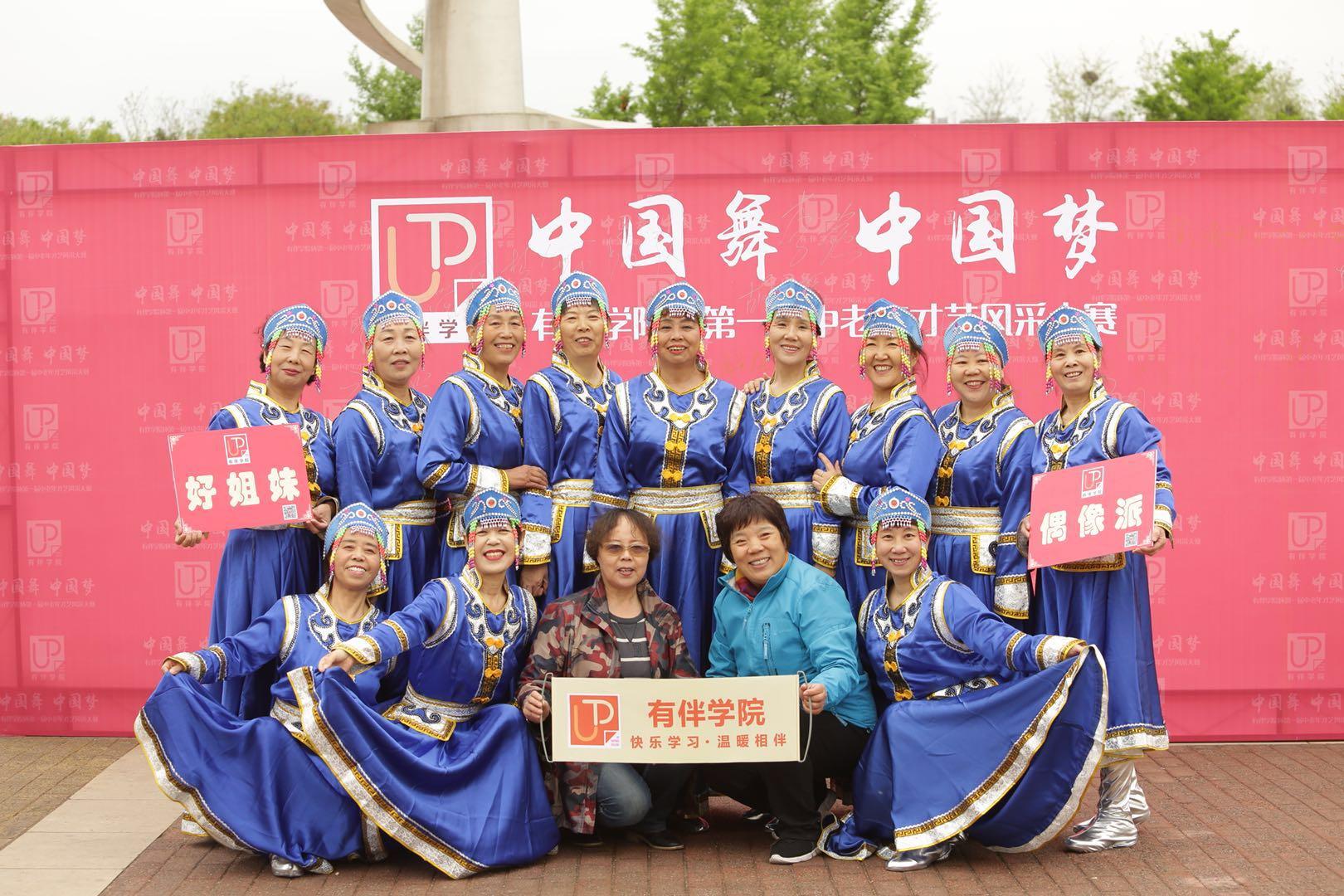 """生命的光彩 幸福的梦想 ——""""中国舞 中国梦""""第一届中老年人才艺大赛在京举行"""