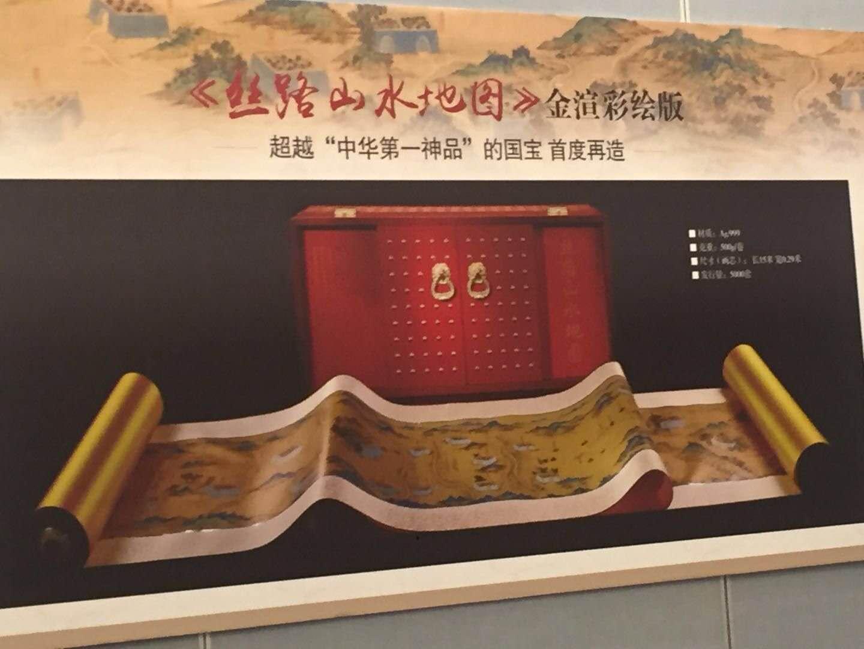 金渲彩绘版《丝路山水地图》在沪首发