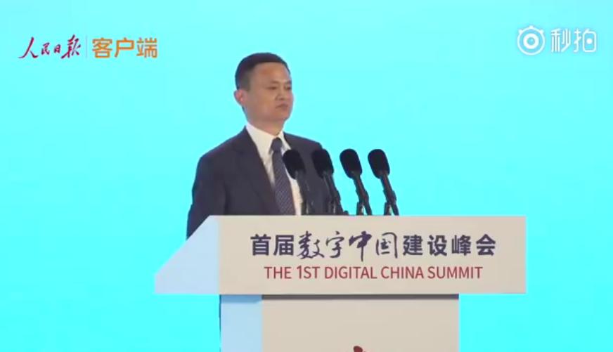 马云:掌握核心技术才是真正的大企业