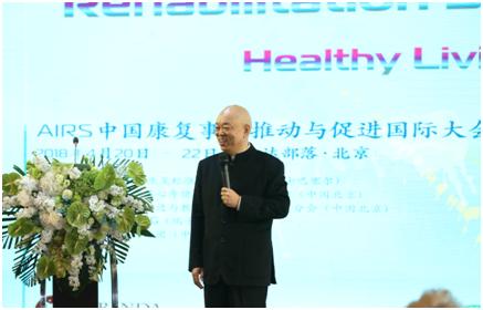 180位国内外专家学者共论中国康复事业