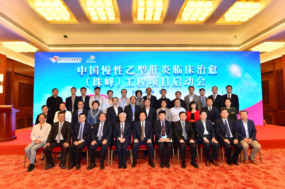 中国慢性乙型肝炎临床治愈(珠峰)工程项目启动