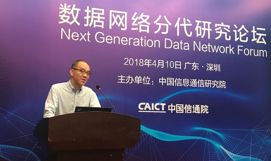 数据网络分代研究论坛在深圳召开 推进产业可持续发展
