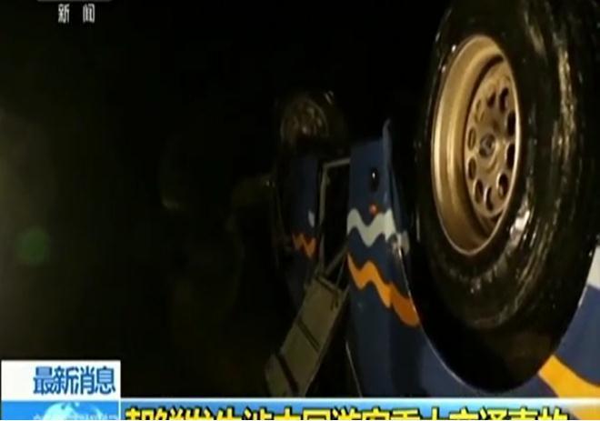 朝鲜交通事故致32名中国游客在内36人死亡 外交部派工作组紧急赴朝