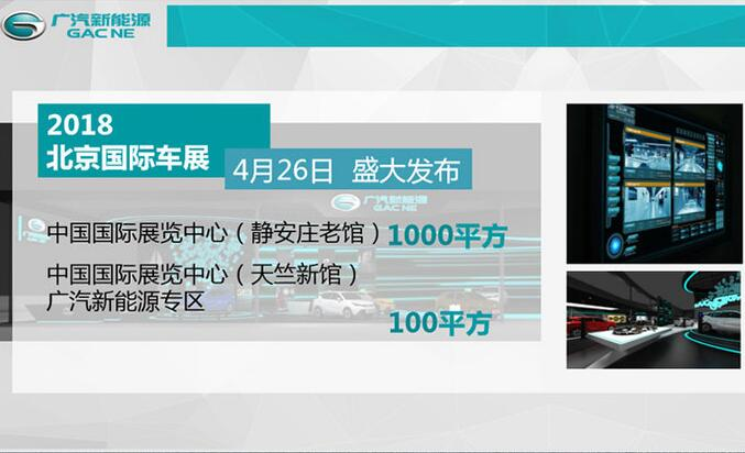 【2018北京车展】广汽新能源首度亮相