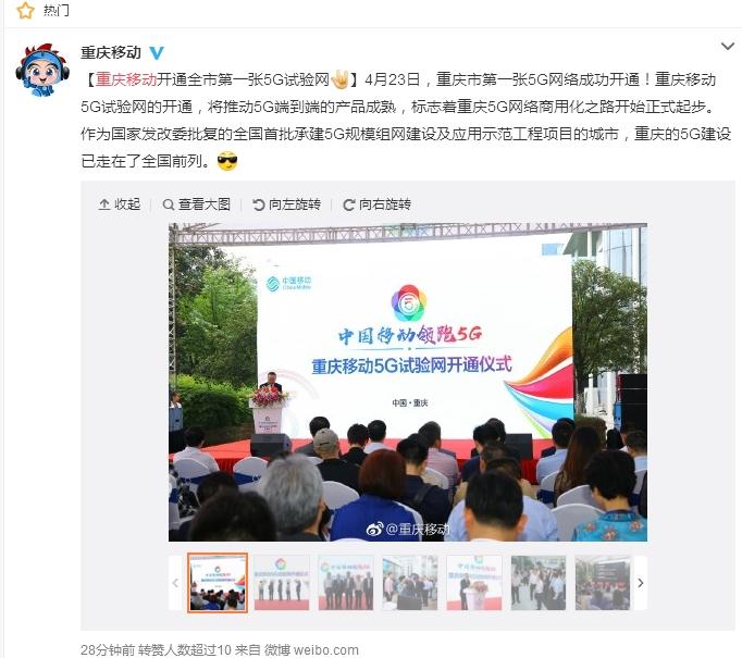重庆市第一张5G网络成功开通 一秒下完高清电影