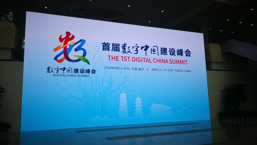数字中国建设峰会 环球网现场感受未来科技