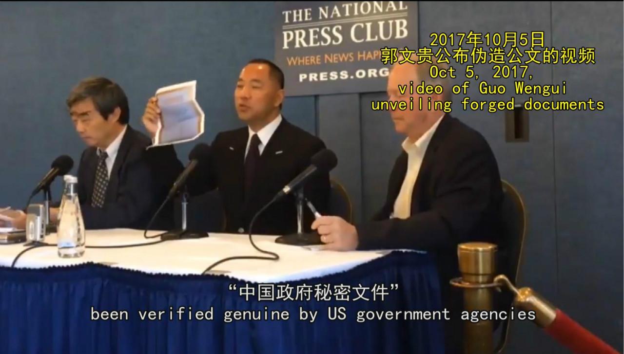 重庆公安机关侦破郭文贵陈志煜等人伪造国家机关公文案