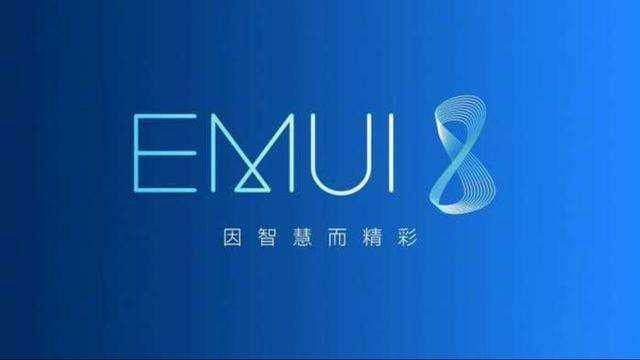 EMUI8.0的诞生,源自华为不忘初心、创新开放的发展理念