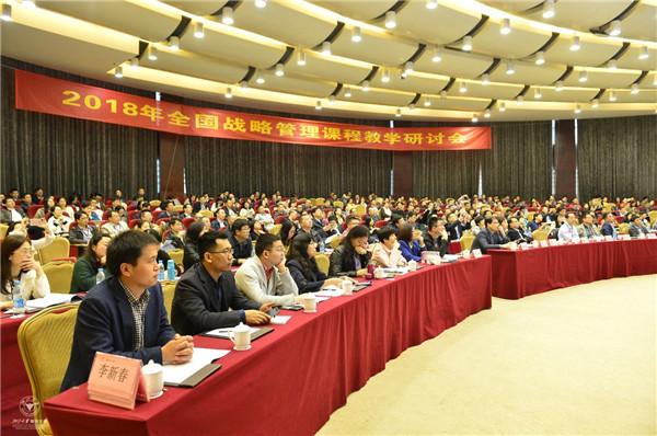 国内顶尖高校专家齐聚浙大 共探MBA战略管理教学发展