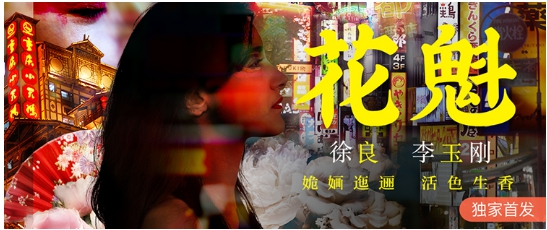 徐良李玉刚全新单曲《花魁》首发在酷我音乐