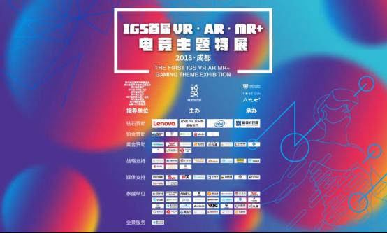 87870网举办IGS首届VR/AR/MR+竞技娱乐特展