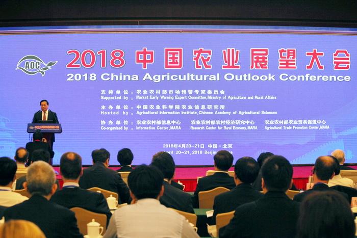 2018中国农业展望大会在京开幕