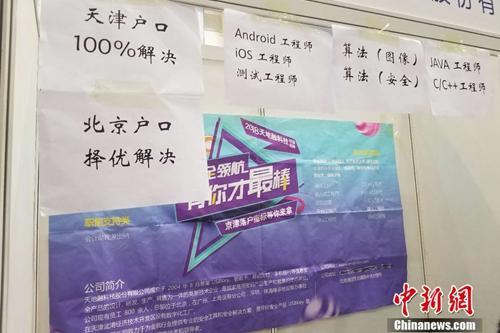 4月12日,北京某高校内的毕业生双选会上,一家企业贴出了解决户口的告示。 冷昊阳 摄