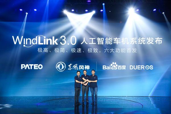 东风风神WindLink3.0联袂东风eπ概念车全球首发