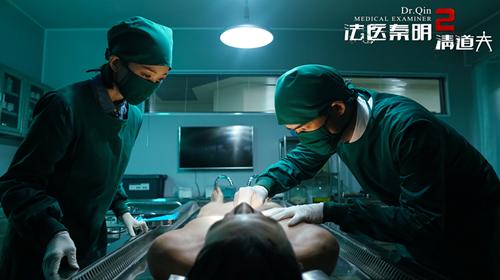 《法医秦明2》预告曝光 刘冬沁实力演绎另类法医