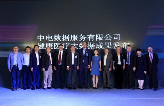 中电数据亮相首届数字中国建设峰会