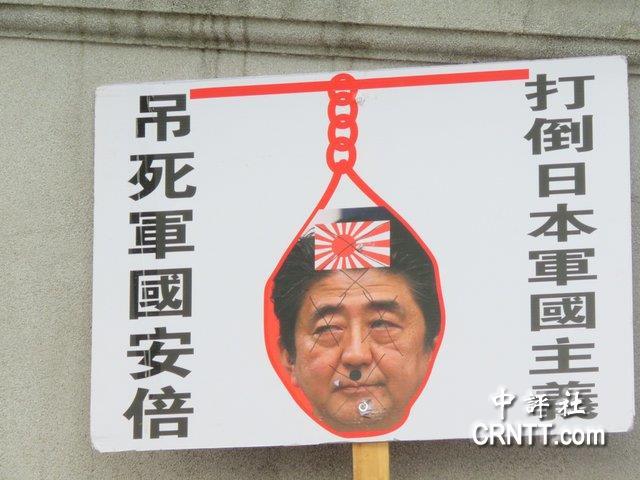 """台""""总统府""""前出现打倒日本帝国主义、吊死安倍看板"""
