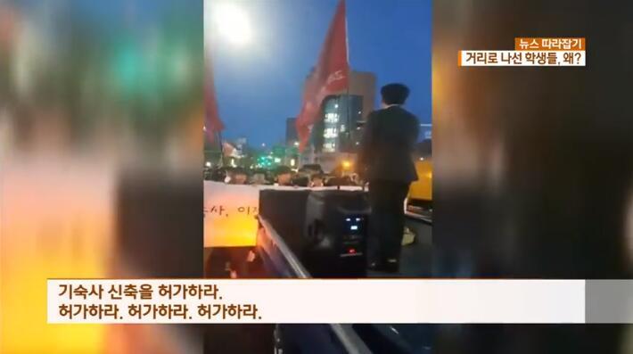 租不起房!韩国大学生上街游行要求住宿舍
