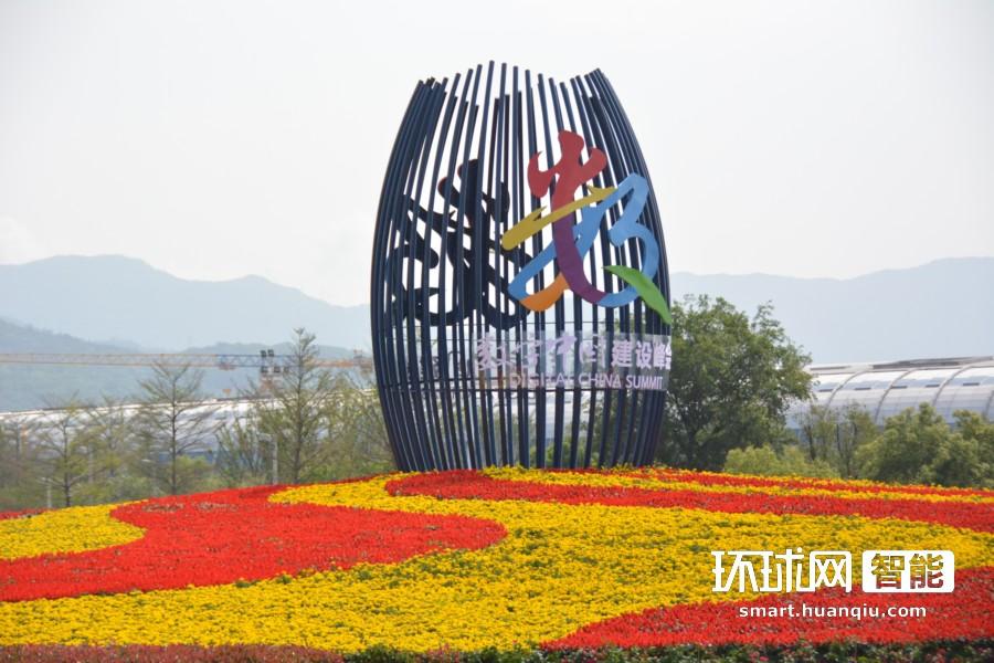 【道听图说】环球网科技体验数字中国建设峰会成果