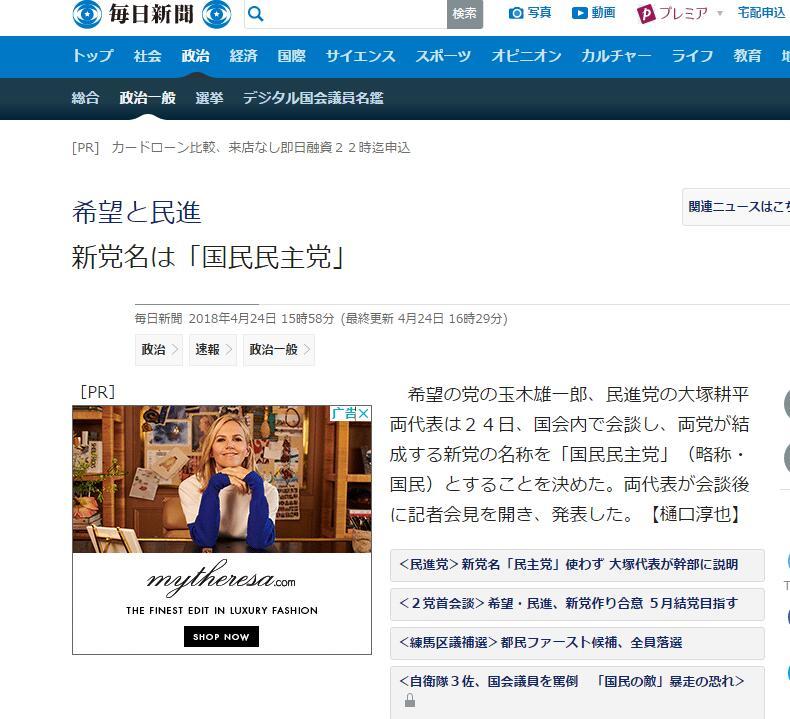 """快讯!日本""""国民党""""正式成立,台湾、日本网友的反应亮了"""