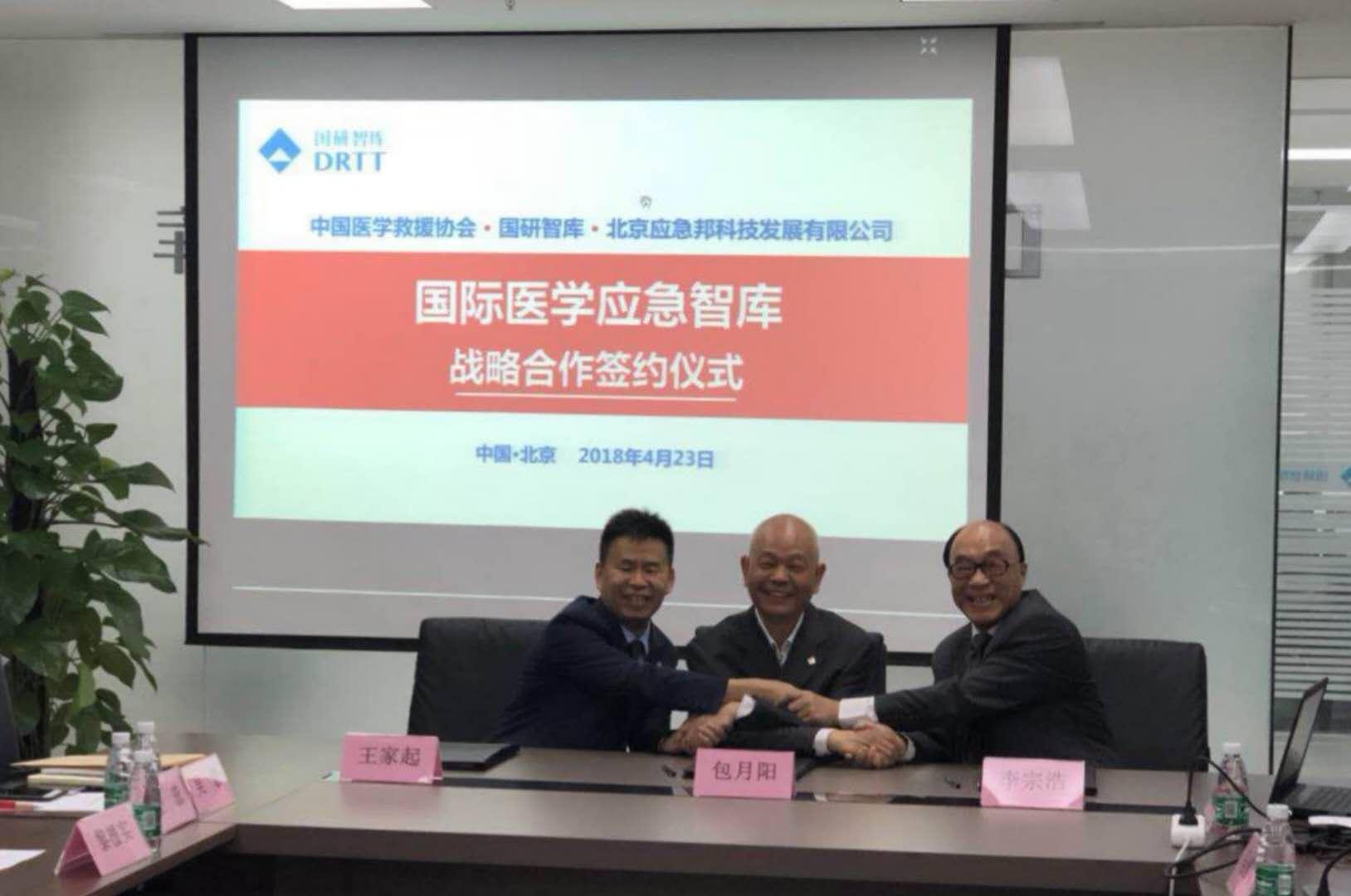 国际医学应急智库在京成立